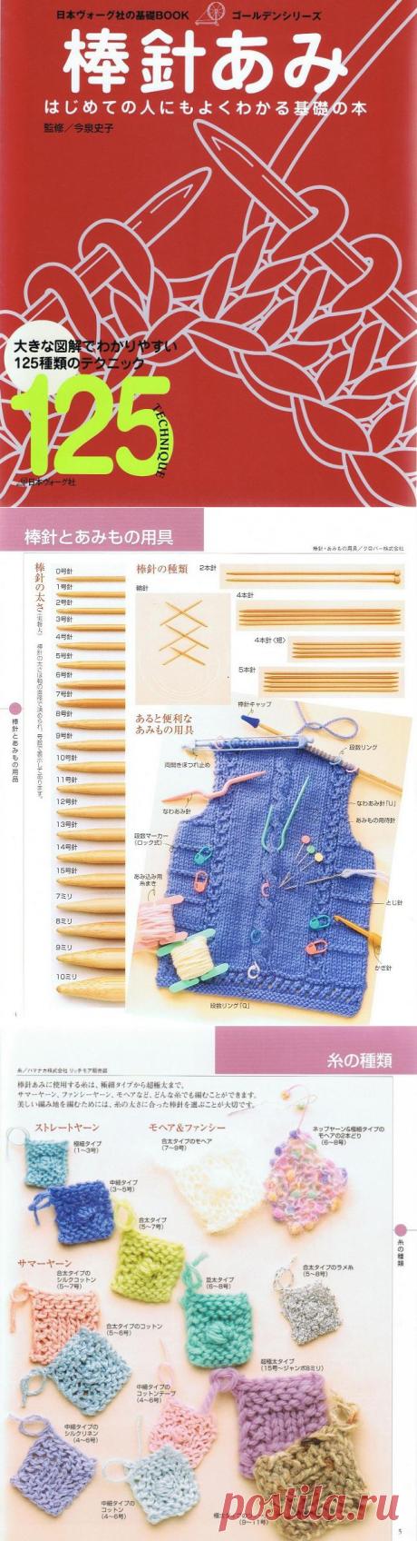 Японский самоучитель по вязанию спицами