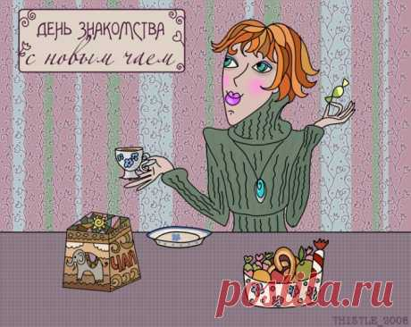 День знакомства с новым чаем (кофе) - КаленДарь