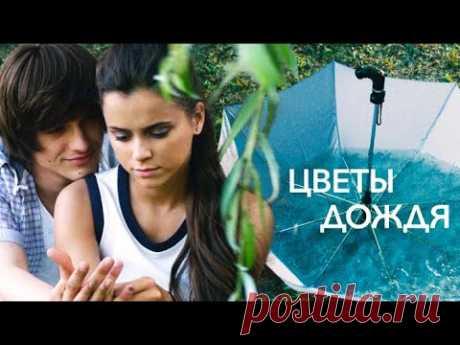 Цветы дождя (Фильм 2018) Мелодрама @ Русские сериалы - YouTube