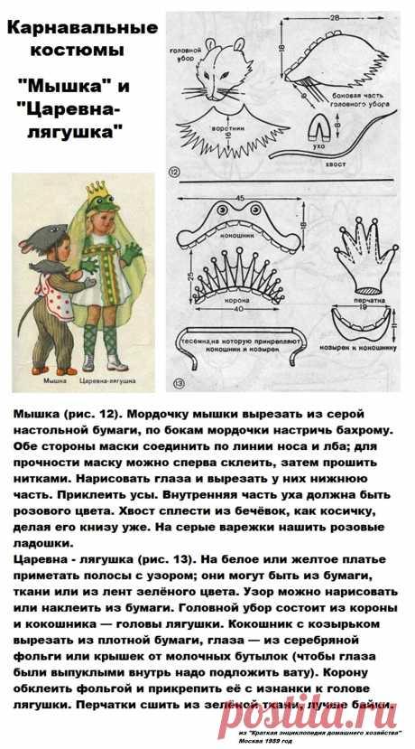 """Карнавальные костюмы """"Мышка"""" и """"Царевна-лягушка"""""""