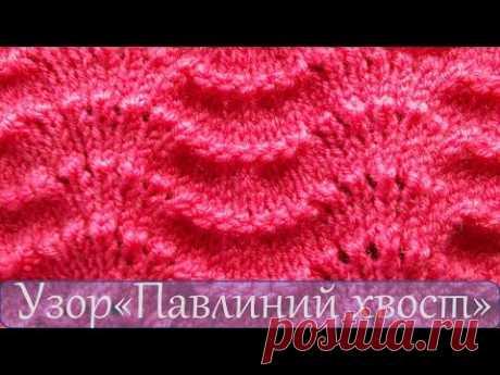 Вязание спицами для начинающих Узор павлиний хвост - YouTube