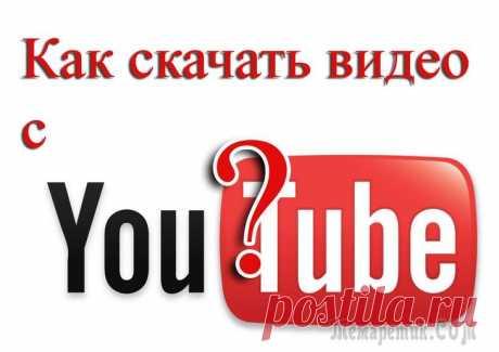 Как скачать любое видео с YouTube. Проверенные способы