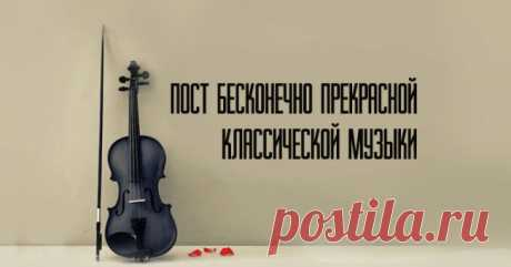 Post of infinitely fine classical music