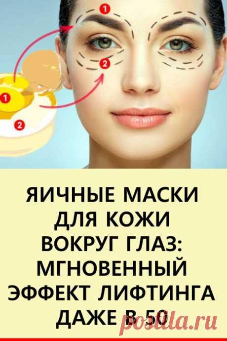 Яичные маски для кожи вокруг глаз: мгновенный эффект лифтинга даже в 50.  Мы собрали несколько простых, но эффективных рецептов масок для век. #красота #уходзалицом #маски #маскидлявек #маскивокругглаз #яичныемаски #маскидлялица