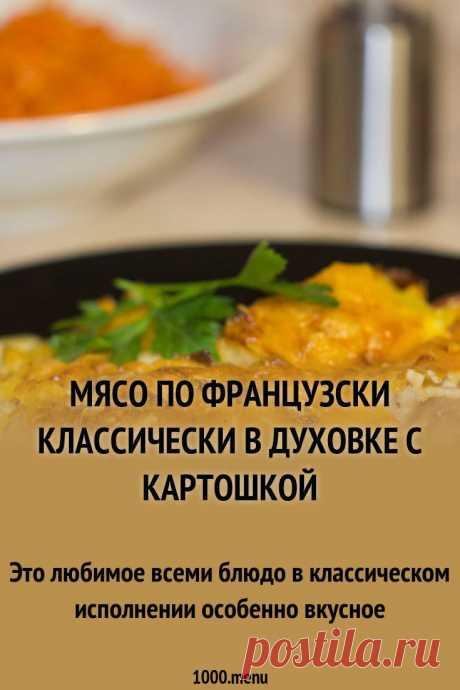 Это любимое всеми блюдо в классическом исполнении особенно вкусное #рецепты #еда #кулинария #мясо #запеканки