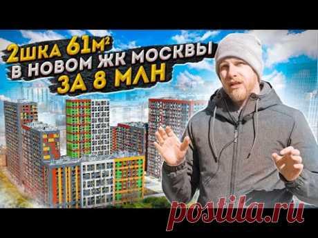 Двушка 61м в НОВОМ ЖК Москвы за 8 млн. Повезло с ценой? Смотрим квартиру и отзыв владельцев.