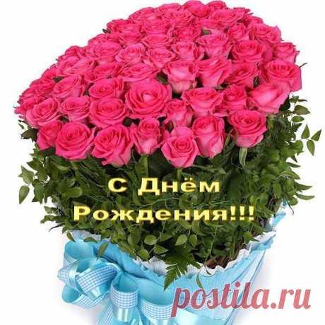 с днем рождения  Картинки и открытки  vk.com/fotomagic_su