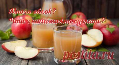 Яблоки моченые, яблочное варенье, яблочный компот, яблочный сок: рецепты на Supersadovnik.ru