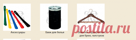 Товары для одежды — купить по выгодным ценам в Москве