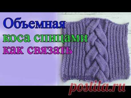 Красивая объемная  коса спицами для пуловера, видеоурок