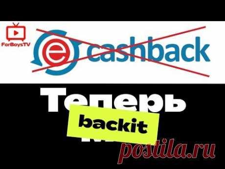 ePN Cashback превратился в Backit! Что будет с кэшбэком?