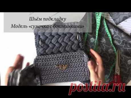 Подкладка для вязаной сумки