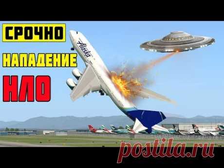 СРОЧНО! НЛО напало на пассажирский самолет! Рассекретили скрытые видео появления НЛО - YouTube