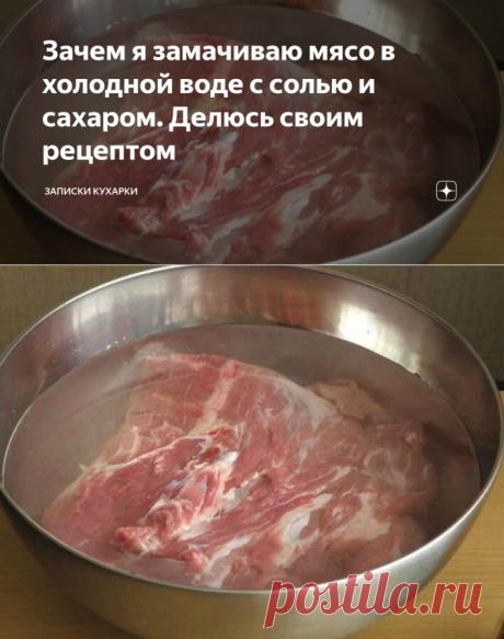 Зачем я замачиваю мясо в холодной воде с солью и сахаром. Делюсь своим рецептом | Записки кухарки | Яндекс Дзен