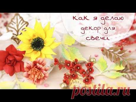 ЗАКУЛИСЬЕ (14): как я делаю декор для свечи (цветы из фома, вырубка) / Скрапбукинг