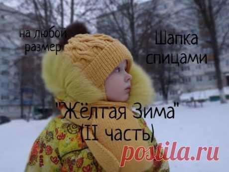 Шапка спицами Желтая Зима, 2 часть. Детская зимняя шапка с отворотом, подкладом и ушками спицами.