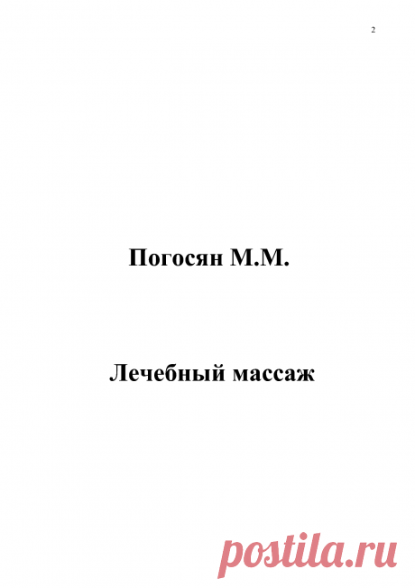 BookReader - Лечебный массаж (М. М. Погосян)