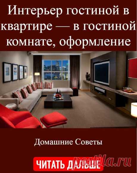 Интерьер гостиной в квартире — в гостиной комнате, оформление