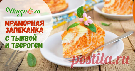 Marble baked pudding with pumpkin and cottage cheese — vkusno.co