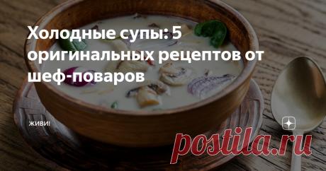 Холодные супы: 5 оригинальных рецептов от шеф-поваров Холодный суп из мацони с языком Рецепт Мамии Джоджуа, шеф-повара ресторана «Казбек» Ингредиенты: 20 г языка говяжьего отварного, 10 г редиса, 15 г огурца, 3 г мяты свежей, 3 г кинзы, 2 г укропа, 2 г петрушки, 5 г помидор, 5 г зерен граната, 15 г сыра сулугуни. Для заправки: 150 г мацони, 50 г огурца, 10 г укропа, 10 г мяты свежей, 15 г аджики, 60 гсметаны 30%. Инструкция. Сделайте заправку, соеди