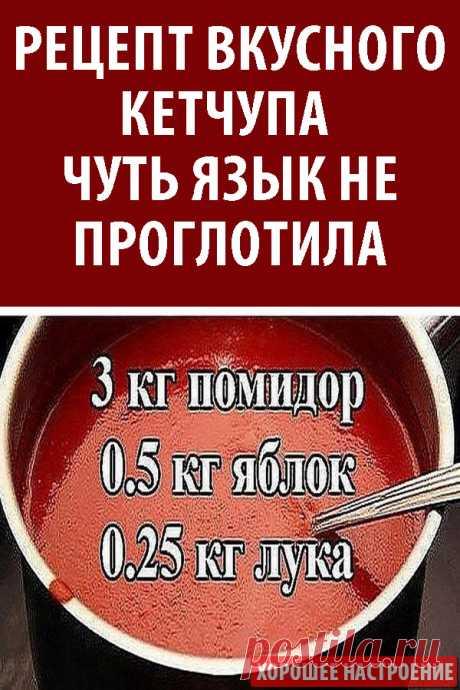 Рецепт вкусного кетчупа — чуть язык не проглотила!