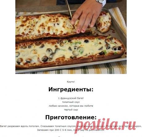 ФАНТАСТИЧЕСКИ ВКУСНАЯ ПИЦЦА-ХЛЕБ ЗА 10 МИНУТ!