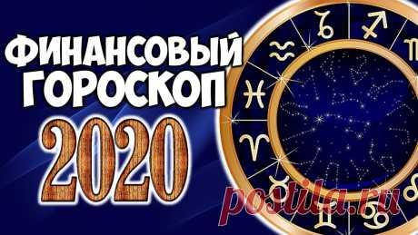 ФИНАНСОВЫЙ ГОРОСКОП НА 2020 ГОД ДЛЯ КАЖДОГО ЗНАКА ЗОДИАКА Что же приготовил 2020 год каждому Знаку Зодиака в плане финансов? Денежный гороскоп подскажет вам, кто же разбогатеет в 2020 году Металлической Крысы. 00:43...