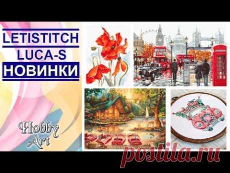 НОВИНКИ / Luca-S / Letistitch / Октябрь 2020