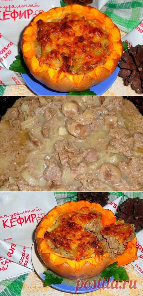 Куриная печень запеченная в тыкве, получается нежно и ароматно.