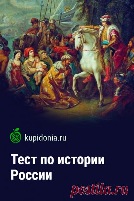 Тест по истории России. Интересный тест по истории России. Проверьте свои знания!