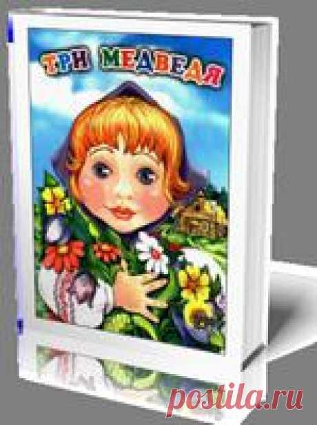 """Три медведя. Сказка для самых маленьких в формате 3D - эффект перелистывающих страниц. Полную коллекцию таких сказок можно найти на сайте """"В Сказку!"""". https://v-skazku.ru/"""
