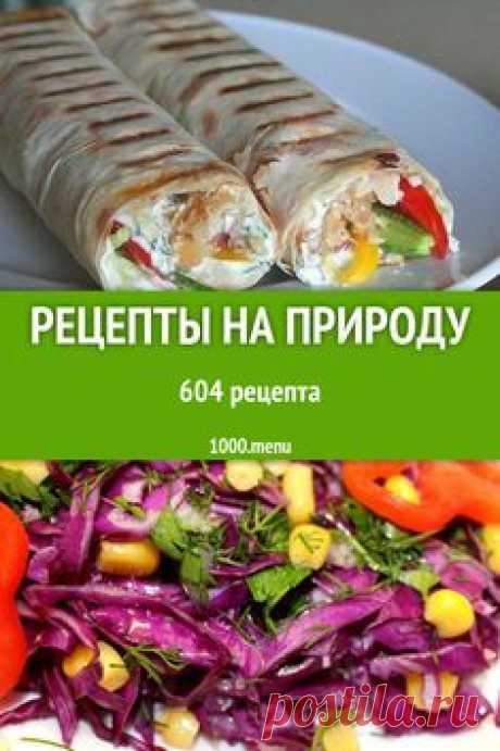 Рецепты на природу - 735 рецептов приготовления пошагово