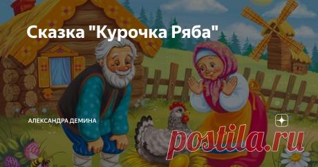 "Сказка ""Курочка Ряба"""