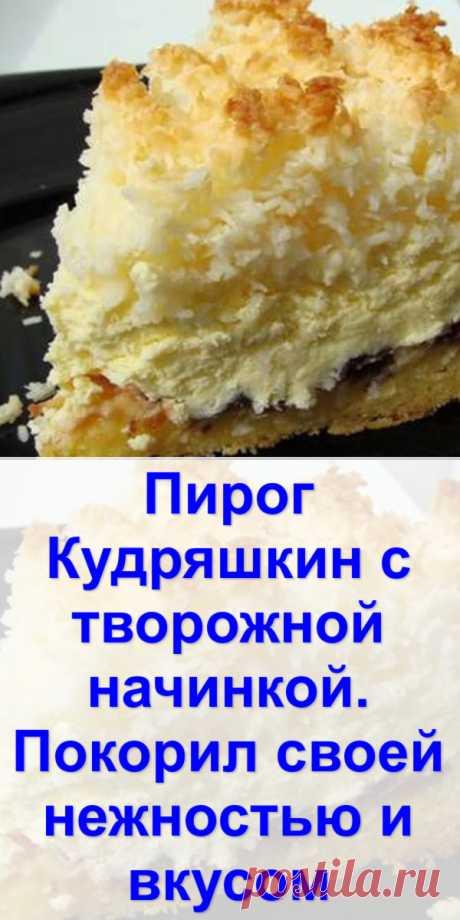 Пирог «Кудряшкин» с творожной начинкой. Покорил своей нежностью и вкусом - Готовим с нами