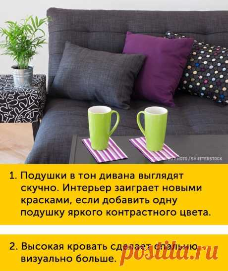 101 совет по дизайну интерьера! Пусть вашей квартире все завидуют