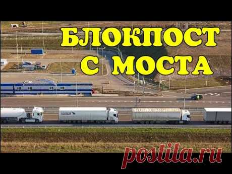 Крымский мост(07.04.2020)Блок пост на съезде с моста.КОГО НЕ ПУСКАЮТ в КРЫМ?Самоизоляция в действии