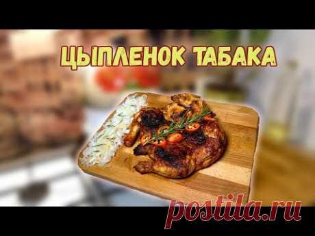 Расскажу рецепт цыпленок табака (цицила тапака) ,бабушкин рецепт советской классики