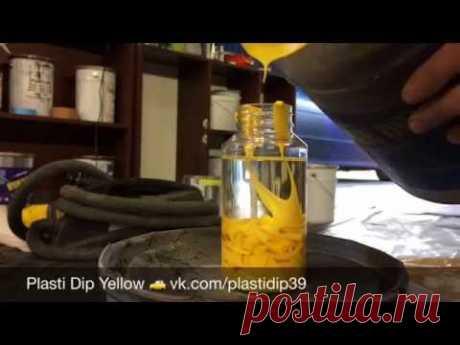 Yellow liquid Plasti Dip Yellow rubber