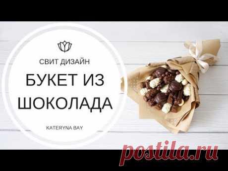 Букет из сладостей своими руками I Букет из конфет на шпажках I Как сделать букет из шоколадок