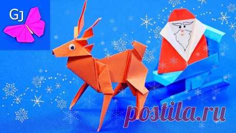 El origami el Ciervo \/ el artículo De Año Nuevo del papel el Ciervo del papel está aparejado en el trineo De Papá Noël (o Santa Klausa, a quien como gusta :) ❤️ Miren las elecciones interesantes: ✔ el Origami De Año Nuevo - https:\/\/www....