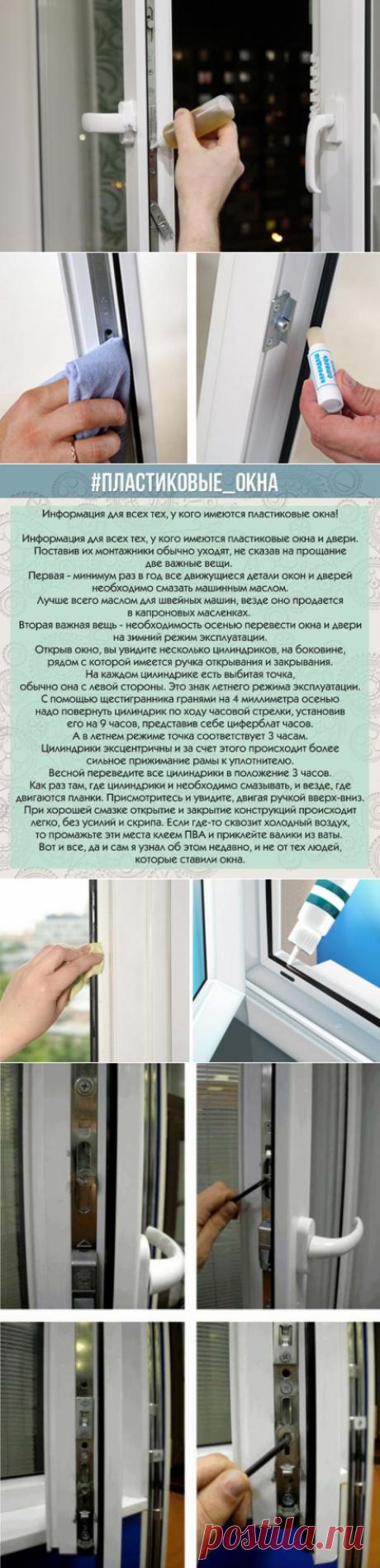 Как ухаживать за пластиковыми окнами и дверями правильно