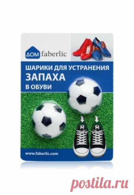 Шарики для устранения запаха в обуви Нейтрализуют неприятные запахи внутри обуви и предотвращают их появление. Обладают антибактериальными свойствами. Подходят для устранения запаха в спортивных сумках, шкафах и машине. Диаметр: 38 мм.
