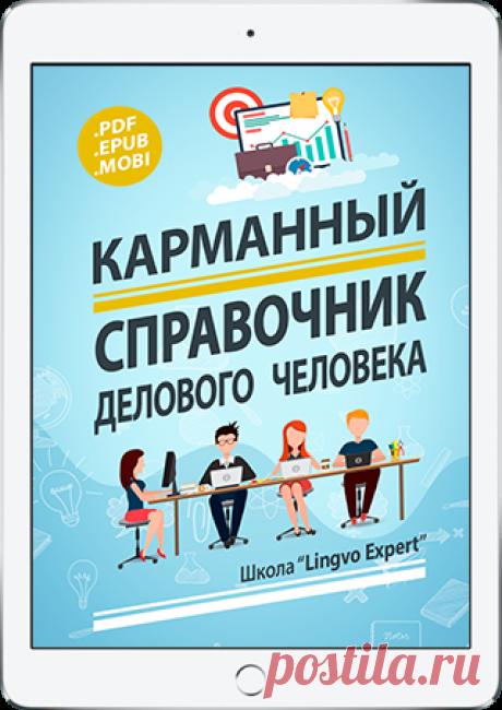 Карманный справочник делового человека