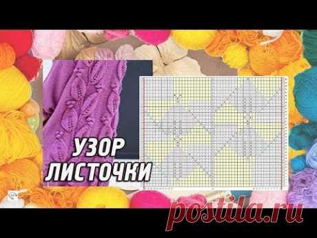 Узор спицами №35 «Большие листья с шишечками». Knitting pattern