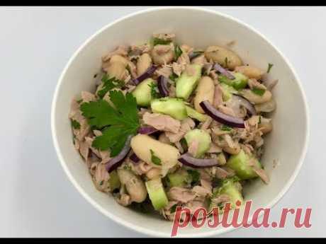 Салат с тунцом и фасолью | Рецепт салата с белой фасолью, тунцом и огурцом