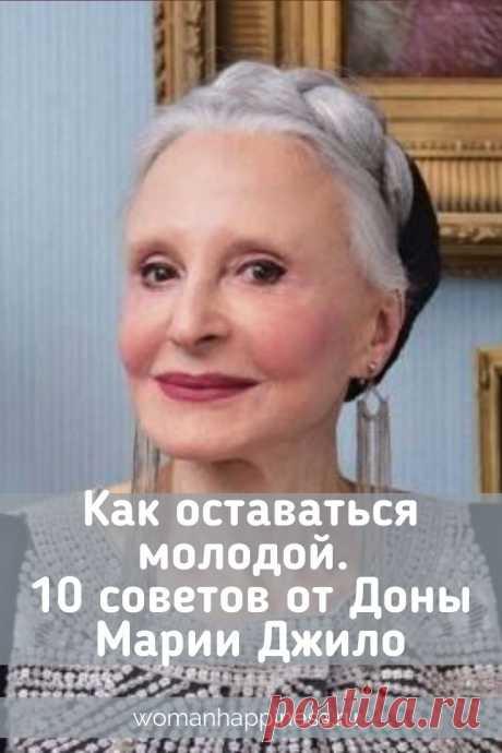 Как оставаться молодой. 10 советов от Доны Марии Джило Дона Мария Джило, дама 92 лет, маленькая и настолько элегантна, что каждый день в 8 утра уже одета, хорошо причесана и со скромным макияжем. Вот несколько советов от этой очаровательной женщины. ➡️Кликайте на фото, чтобы прочитать