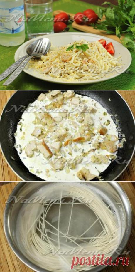 """Паста """"Карбонара"""", рецепт с курицей и сливками"""