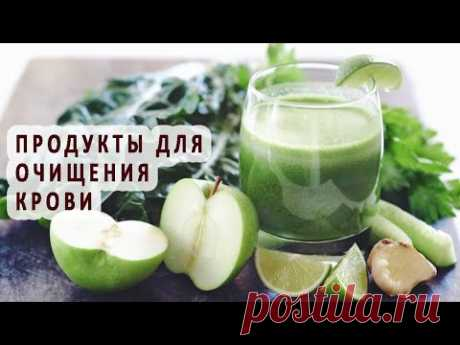14 продуктов для очищения крови