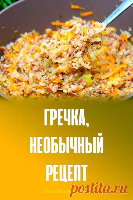 Гречка, необычный рецепт