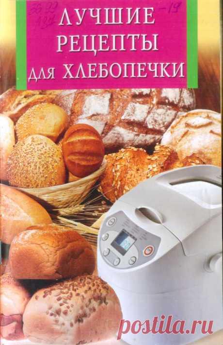 Лучшие рецепты для хлебопечки - Анна Викторовна Забирова - rutlib5.com - Ваша домашняя библиотека